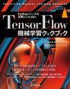 TensorFlow機械学習クックブック Pythonベースの活用レシピ60+【電子書籍】[ Nick McClure ]