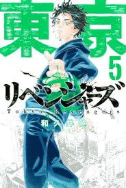 東京卍リベンジャーズ(5)【電子書籍】[ 和久井健 ]