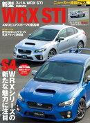 ニューカー速報プラス 第12弾 スバル新型WRX STI
