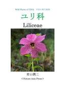 中国の野生植物 ユリ科