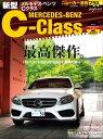 ニューカー速報プラス 第11弾 メルセデツ・ベンツ Cクラス【電子書籍】