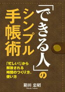 「できる人」のシンプル手帳術(文庫版)