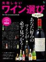 失敗しないワイン選び【電子書籍】