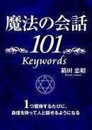魔法の会話101Keywords 1つ習得するたびに、自信を持って人と話せるようになる