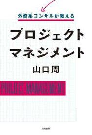 外資系コンサルが教えるプロジェクトマネジメント【電子書籍】[ 山口周 ]