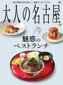 大人の名古屋 Vol.55 魅惑のベストランチ(MH-MOOK)【電子書籍】