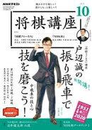NHK 将棋講座 2021年10月号[雑誌]