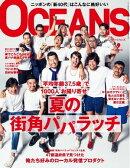 OCEANS(オーシャンズ) 2014年9月号