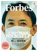 ForbesJapan 2020年6月号