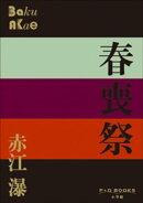 P+D BOOKS 春喪祭