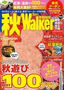秋Walker首都圏版2017