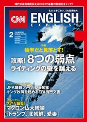[音声DL付き]CNN ENGLISH EXPRESS 2018年2月号【電子書籍】[ CNN English Express ]