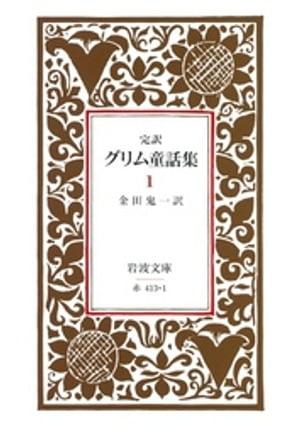 完訳 グリム童話集 1【電子書籍】