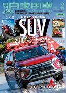 月刊自家用車 2018年 02月号