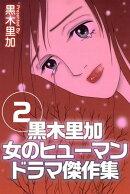 黒木里加 女のヒューマンドラマ傑作集2