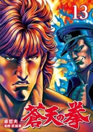 蒼天の拳 13巻【電子書籍】[ 原 哲夫 ]