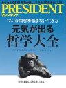 PRESIDENT (プレジデント) 2017年 9/18号 [雑誌]【電子書籍】[ PRESIDENT編集部 ]
