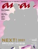 anan(アンアン) 2021年 1月13日号 No.2232[NEXT!2021]