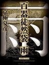 百器徒然袋 雨 【電子百鬼夜行】【電子書籍】[ 京極夏彦 ]