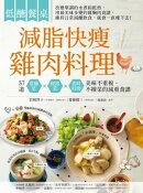 低醣餐桌 減脂快瘦雞肉料理:57道常備菜、便當菜、省時料理,美味不重複,不撞菜的減重食譜