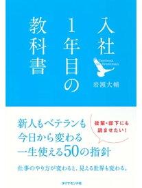 入社1年目の教科書【電子書籍】[ 岩瀬大輔 ]