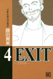 EXIT〜エグジット〜 (4)【電子書籍】[ 藤田貴美 ]