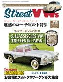 Street VWs 2018年 2月号