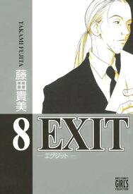 EXIT〜エグジット〜 (8)【電子書籍】[ 藤田貴美 ]