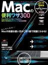 Macの便利ワザ 300【電子書籍】