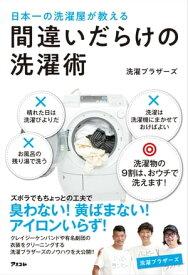 日本一の洗濯屋が教える 間違いだらけの洗濯術【電子書籍】[ 洗濯ブラザーズ ]