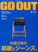 GO OUT 2013年3月号 Vol.41