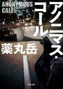 アノニマス・コール【電子書籍】[ 薬丸 岳 ]