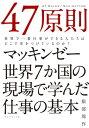 47原則【電子版限定特典付き】【電子書籍】[ 服部周作 ]