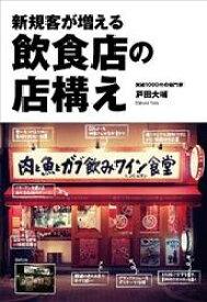 新規客が増える飲食店の店構え【電子書籍】[ 戸田大輔 ]