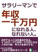 サラリーマンで年収一千万円になれる人、なれない人。10分で読めるシリーズ