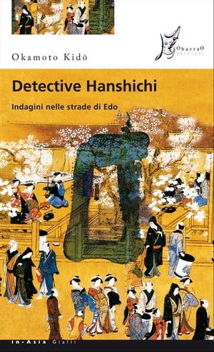 Detective Hanshichi. Indagini nelle strade di Edo【電子書籍】[ Okamoto Kido ]