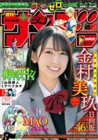 週刊少年サンデー 2021年7号(2021年1月13日発売)【電子書籍】