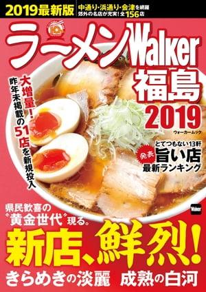 ラーメンWalker福島2019【電子書籍】[ ラーメンWalker編集部 ]