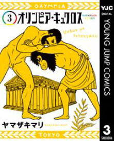 オリンピア・キュクロス 3【電子書籍】[ ヤマザキマリ ]