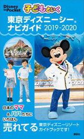 子どもといく 東京ディズニーシー ナビガイド 2019-2020【電子書籍】[ ディズニー ]