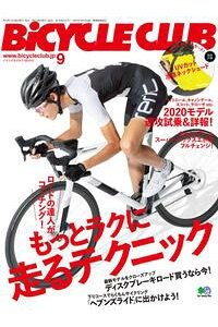 BiCYCLECLUB2019年9月号No.413