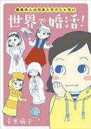 運命の人は日本人だけじゃない 世界で婚活!