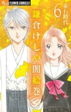 鎌倉けしや闇絵巻(6)