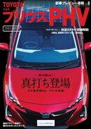 新車プレビュー速報Vol.8 TOYOTA プリウスPHV
