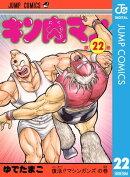 キン肉マン 22
