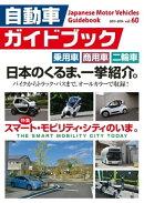 自動車ガイドブック 2013-2014 vol.60