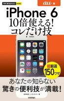 今すぐ使えるかんたんmini iPhone 6 10倍使える ! コレだけ技 au版