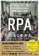 RPAのはじめかた 〜ツールを見ながら巡る!RPAの楽しい世界