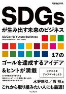SDGsが生み出す未来のビジネス(できるビジネス)