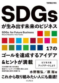 SDGsが生み出す未来のビジネス(できるビジネス)【電子書籍】[ 水野雅弘 ]